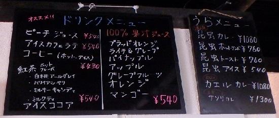 爬虫類カフェ「爬虫れぼ」のメニュー