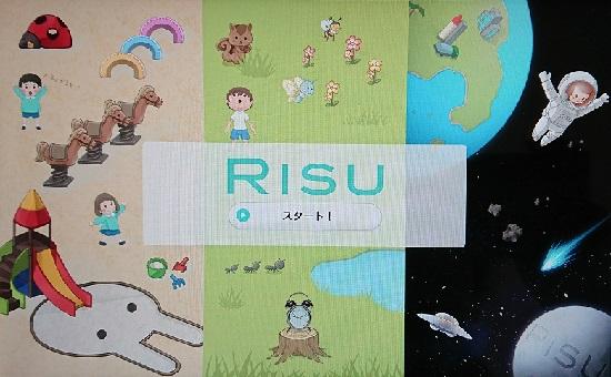 算数・数学専門タブレット学習RISU