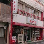 炒飯(チャーハン)が絶品と噂の昭和の雰囲気漂う東姫楼(津山市)