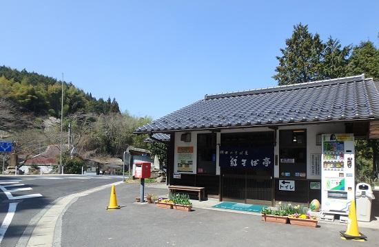 棚田の蕎麦屋「紅そば亭」