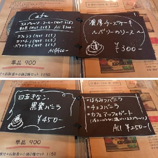 OHASHi亭カフェメニュー