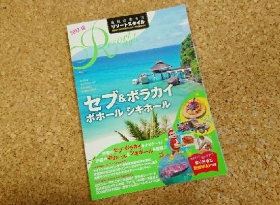 フィリピンセブ島のガイドブック