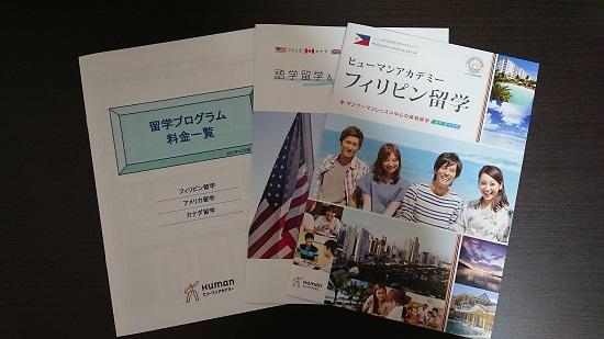親子留学プログラム