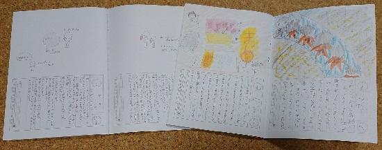 絵日記ノート