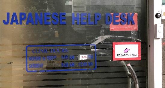 セブドク(病院)のジャパニーズヘルプデスク入口