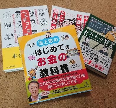 お金・経済に関する本