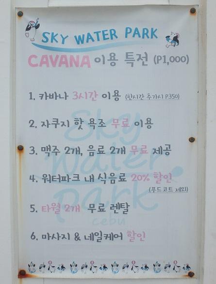 スカイウォーターパークセブ(SkyWaterpark Cebu)のカバナ注意書き