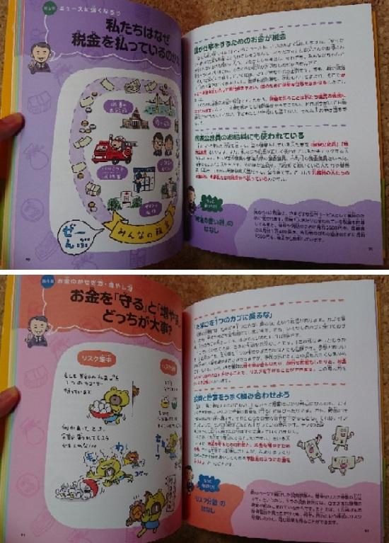 子供向けお金の本「池上彰のはじめてのお金の教科書 親子で学ぶ絵本」