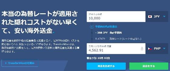 TransferWise(トランスファーワイズ)ログインページ