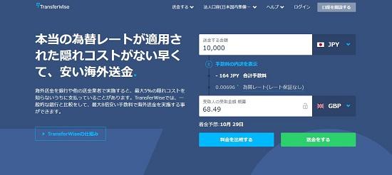 TransferWise(トランスファーワイズ)トップ画面