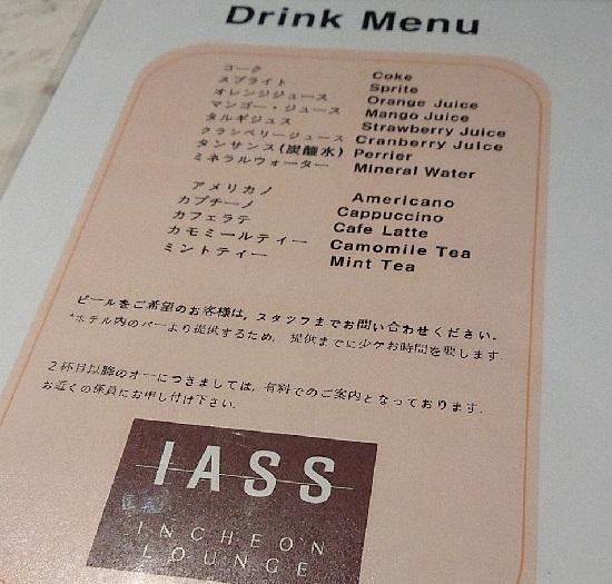 仁川国際空港第2ターミナルラウンジ「IASS INCHEON LOUNGE 2」のメニュー