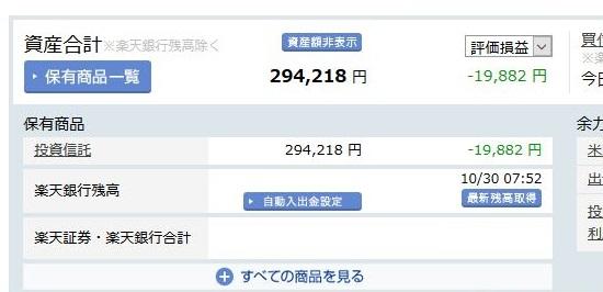 つみたてNISA2018.10.30(投資・積立状況)