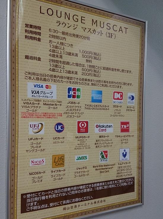 岡山空港マスカットラウンジの情報