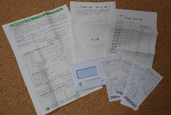 海外旅行保険の請求書