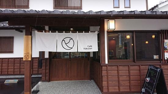 Cafe Kakuzan(カフェかくざん)の外観