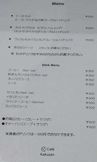 Cafe Kakuzan(カフェかくざん)のメニュー