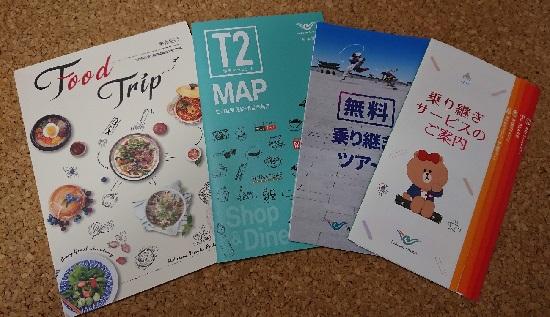 仁川空港の日本語パンフレット
