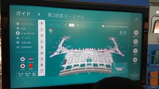 仁川空港(インチョン空港)第2ターミナル3階地図