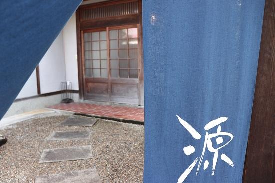 津山和風肉ダイニング源入口