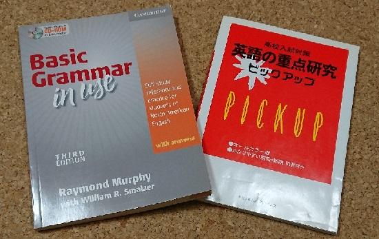 英語の文法テキストブック