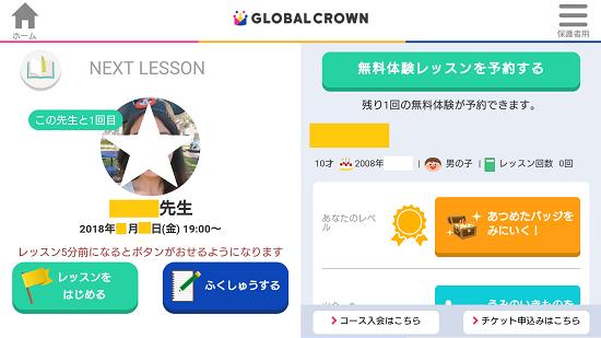 子供専用オンライン英会話「GLOBAL CROWN」アプリ