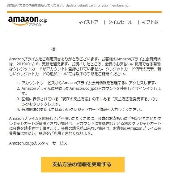 amazon偽迷惑メール