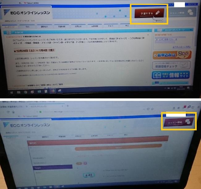 ECCオンラインレッスンの画面