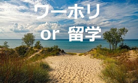 ワーキングホリデー(ワーホリ)or留学