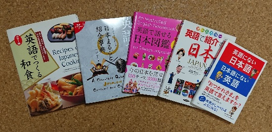 日本を英語で紹介する本