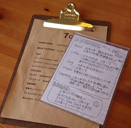 7Cカフェ(津山市)のメニュー