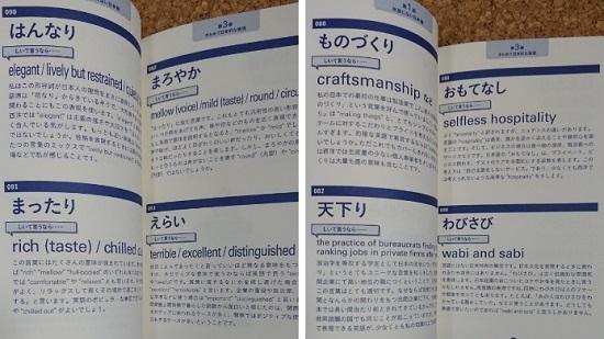 英語にない日本語日本語にない英語