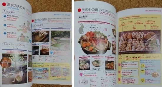 英語で話せる日本図鑑