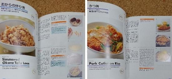 英語でつくる和食