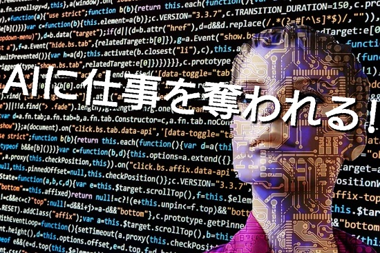 AIに仕事を奪われる