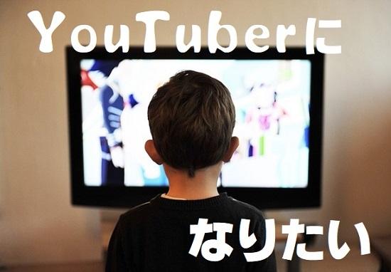 youtuber(ユーチューバー)になりたい