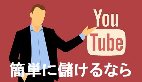 youtube(ユーチューブ)簡単に儲ける