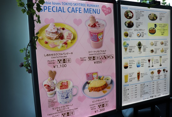 SKYTREE Cafe(スカイツリーカフェ)