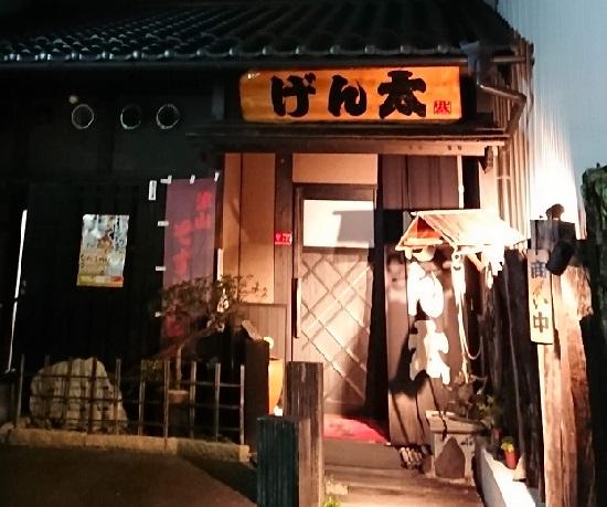 津山の居酒屋「げん太」の入り口(外観)