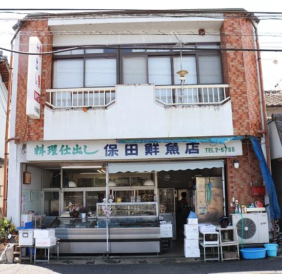 「保田鮮魚店」の外観
