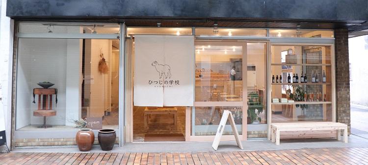 ひつじの学校(カフェロカ2号店)