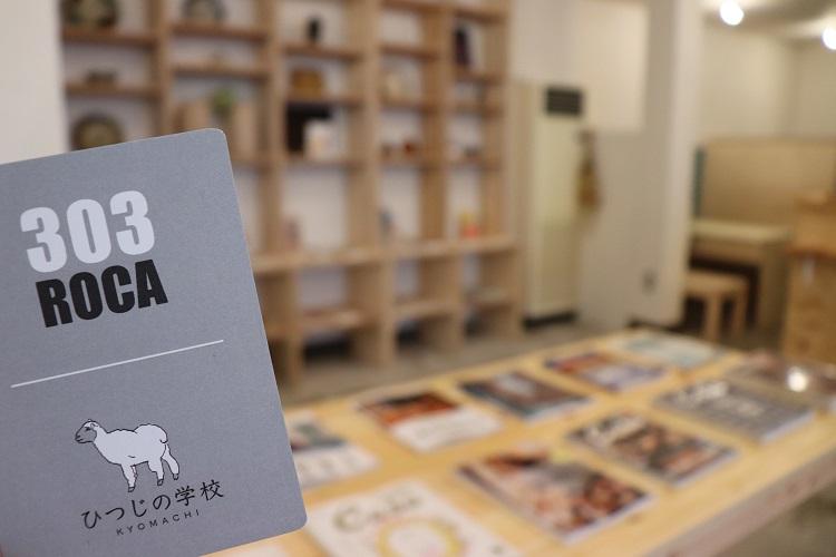 ひつじの学校(ロカ2号店)の店内