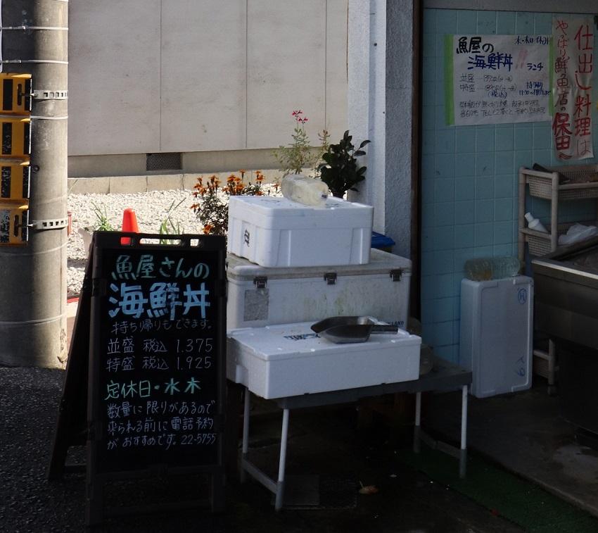 保田鮮魚店のメニュー
