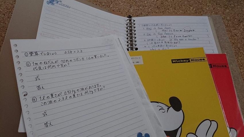 自主勉ノート