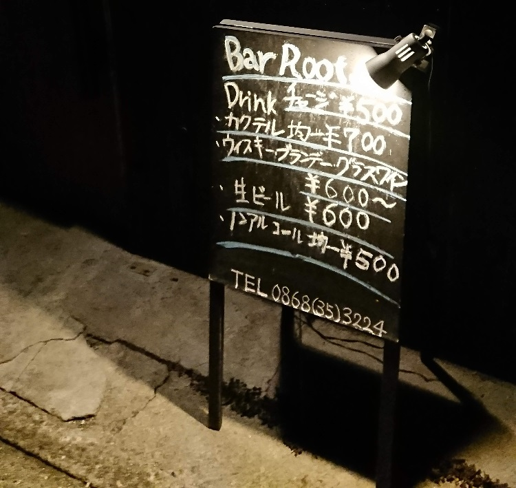 Bar Roots(バー・ルーツ)