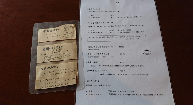 古民家カフェ「いちょう庵」メニュー