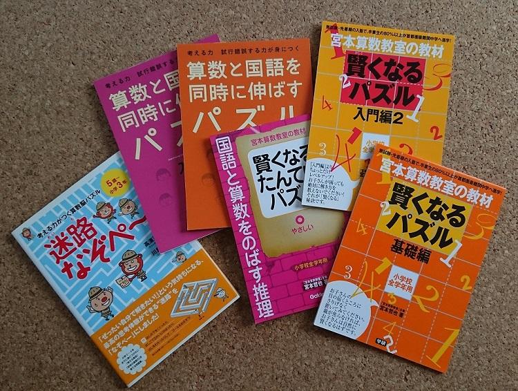 算数と国語の勉強におすすめ本と頭がよくなるパズル本