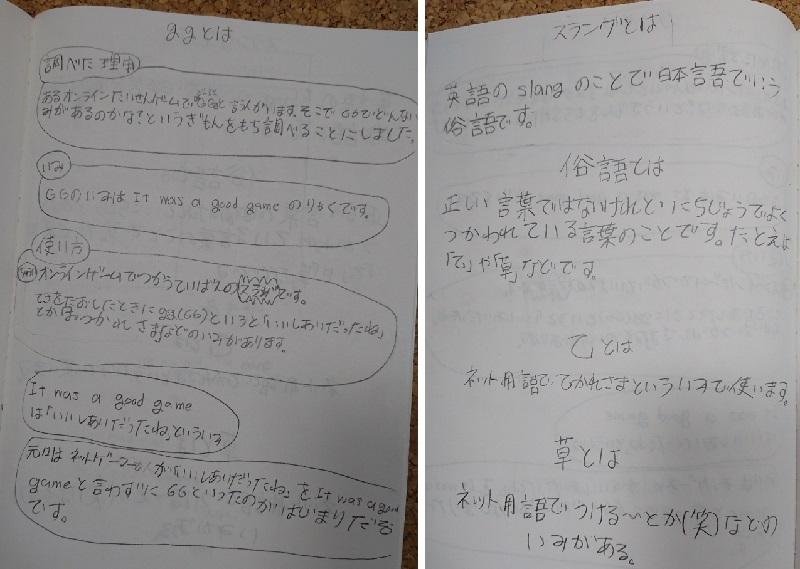 小学校5年生の自主勉ノート