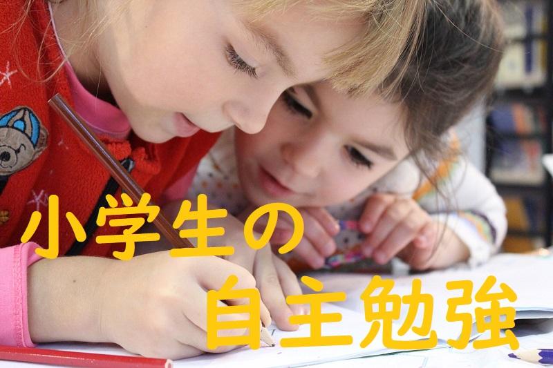 小学生の自主勉強
