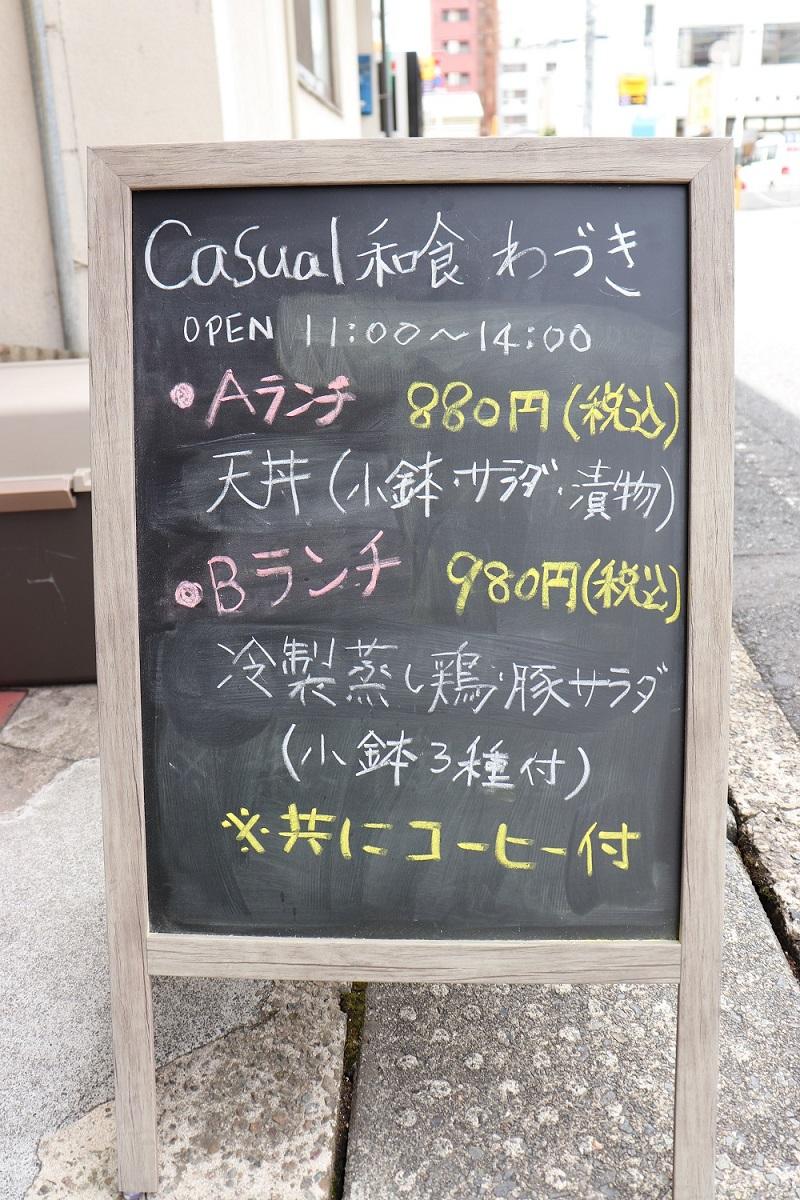 Casual 和食 わづきランチメニュー