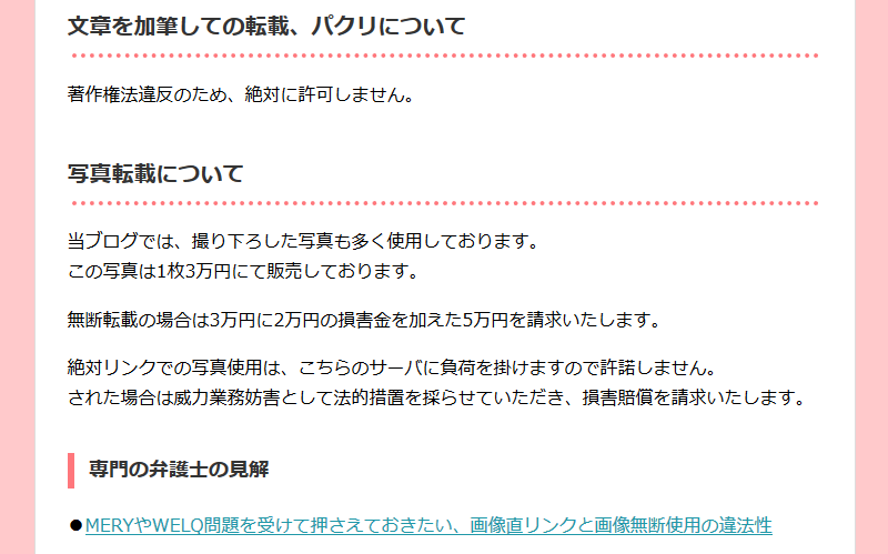 無断転載の場合は3万円に2万円の損害金を加えた5万円を請求